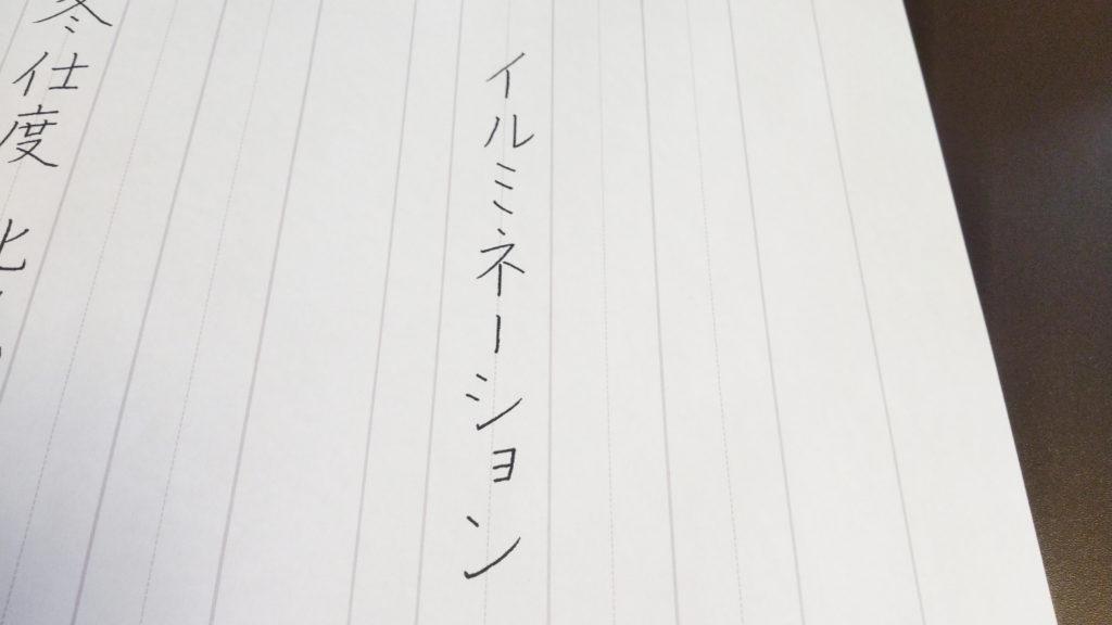 書道教室,恵比寿,渋谷区,習字,美文字,ペン字
