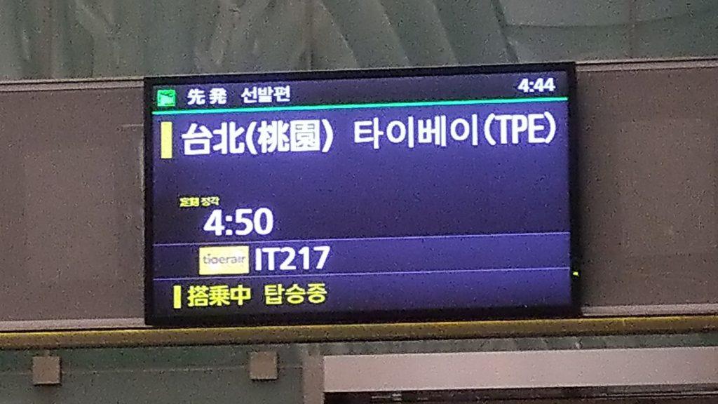 台湾,ひとり旅,女子,お得,LCC