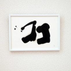 インテリア書,書道,アート