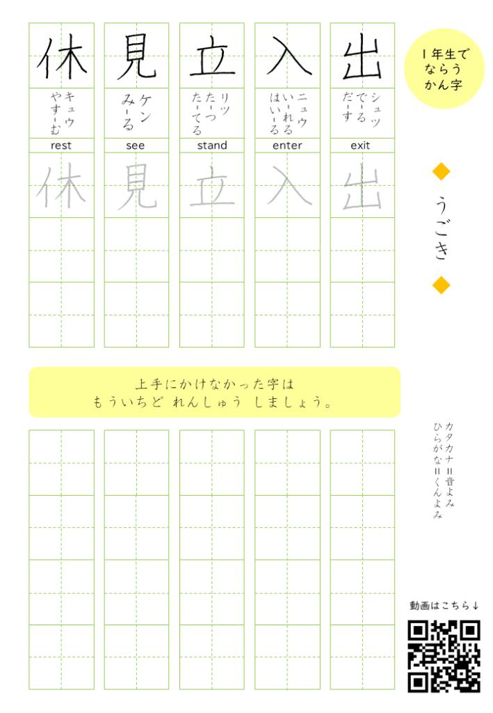 書道教室,手本,ペン字,硬筆,習字,美文字,ペン字,添削,小学1年生,漢字