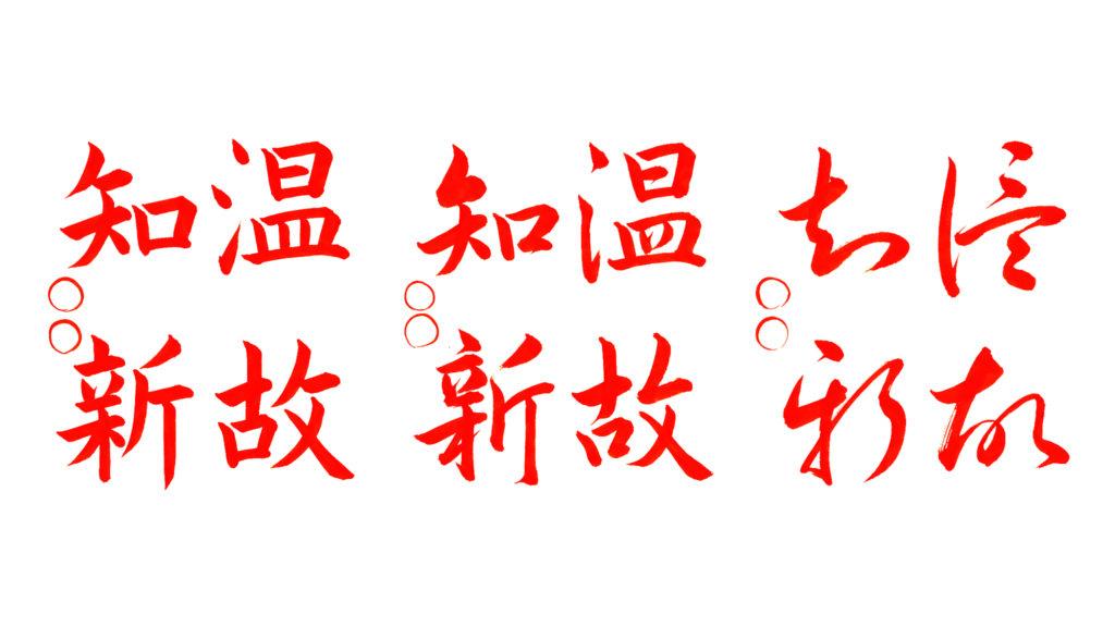 書道教室,手本,恵比寿,渋谷区,習字,美文字,ペン字,温故知新