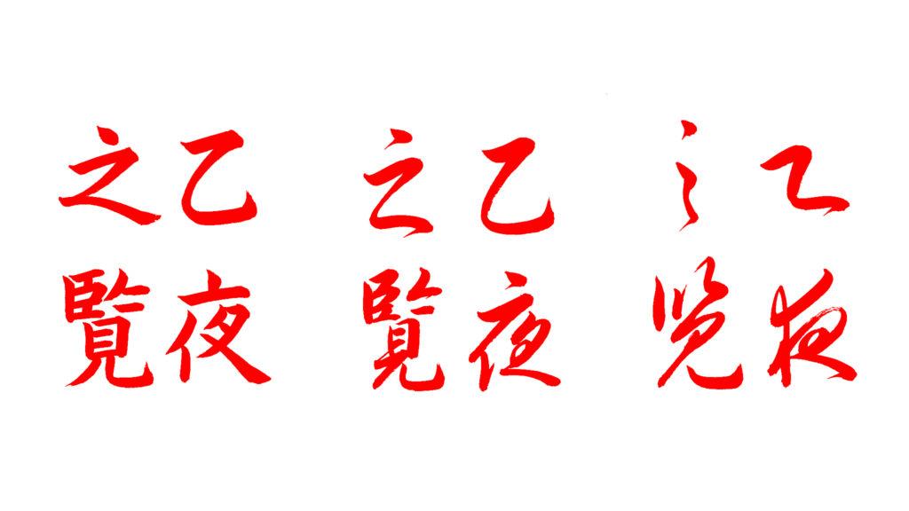 書道教室,手本,恵比寿,渋谷区,習字,美文字,ペン字,乙夜之覧