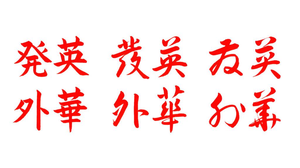 書道教室,手本,恵比寿,渋谷区,習字,美文字,ペン字,英華発外