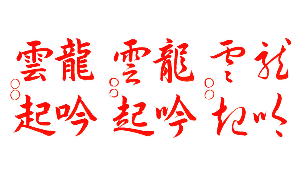 書道教室,手本,恵比寿,渋谷区,習字,美文字,ペン字,龍吟雲起