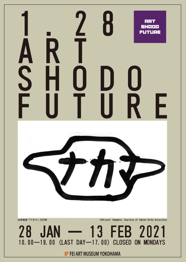 ART SHODO,現代アート書道,コンテンポラリーアート