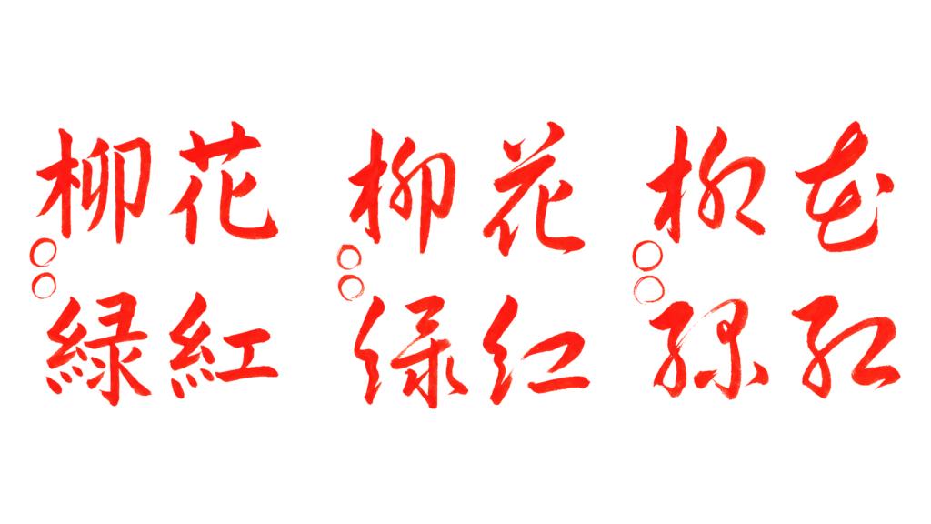 書道教室,手本,恵比寿,渋谷区,習字,美文字,ペン字,花紅柳緑