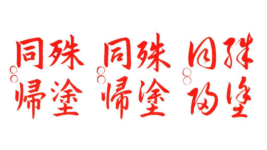 書道教室,手本,恵比寿,渋谷区,習字,美文字,ペン字,殊塗同帰