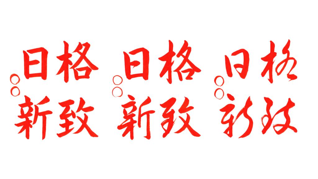 書道教室,手本,恵比寿,渋谷区,習字,美文字,ペン字,四字熟語,格致日新