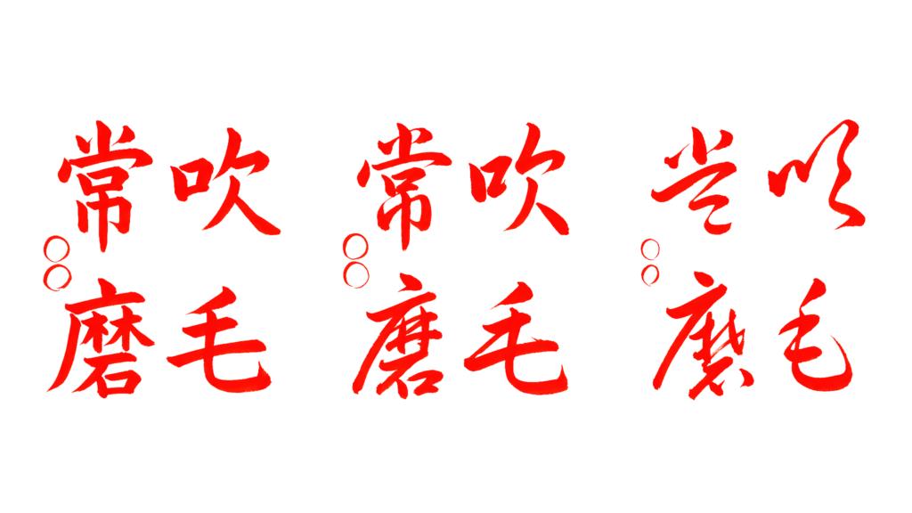 書道教室,手本,恵比寿,渋谷区,習字,美文字,ペン字,四字熟語,吹毛常磨