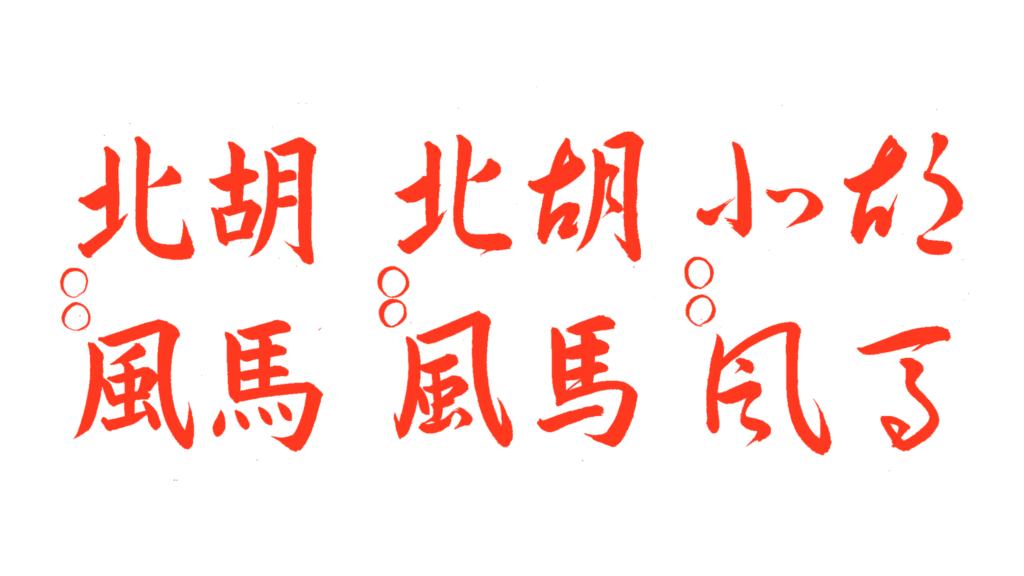書道教室,手本,恵比寿,渋谷区,習字,美文字,ペン字,四字熟語,胡馬北風